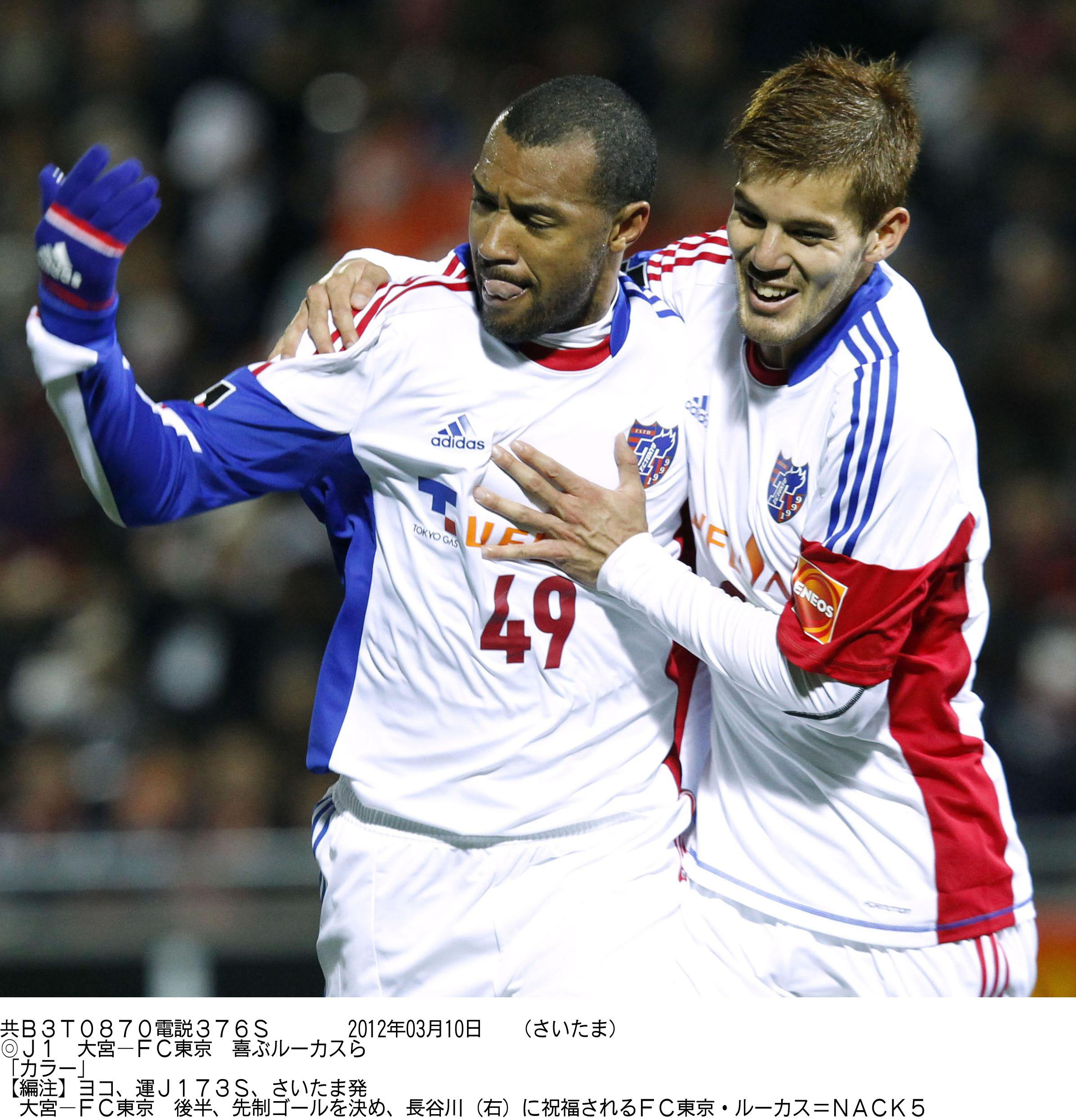 Strong start: FC Tokyo's Ariajasuru Hasegawa (right) celebrates teammate Lucas' 61st-minute goal against Omiya Ardija on Saturday. FC Tokyo won 1-0 in the teams' J. League season opener. | KYODO