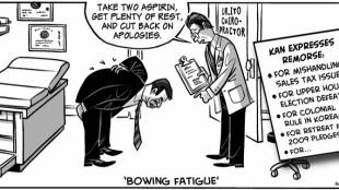 Apology Fatigue