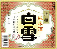 Shirayuki's junmaishu from Hyogo Prefecture