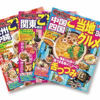 Mapple's 'Gotochi & B-kyu Gurume' series of magazine-books
