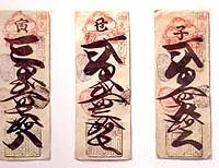 Replica tomifuda Edo Period lottery tickets on show at Takarakuji Dream-kan in Tokyo.