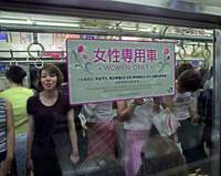 Sexual harassment, or the fear of it, remains part of daily life for Japanese women. Women-only subway cars may keep gropers away, but trouble often awaits at school or in the office.