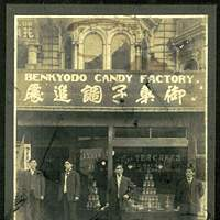 The San Francisco store where the 'Chinese' fortune cookie probably got its start around 1906 -- at the hands of Japanese bakers familiar with their home country's traditional and near-identical tidbits known as tsujiura sembei (crossroads-fortune crackers). Suyeichi Okamura, who would take over the shop, is standing second from the left. | PHOTO COURTESY OF GARY T. ONO