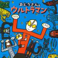 The cover of Tatsuya Miyanishi's 'Otosan wa Urutoraman (Daddy is Ultraman)' published in 1996 by Gakken Co. | (c) TATSUYA MIYANISHI, TSUBURAYA PRODUCTIONS