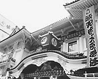 The small turret atop the Kabukiza's facade.