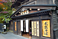 Old Building now used as a soba restauran