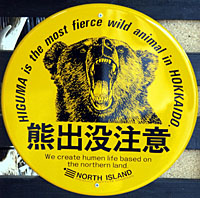A sign warns visitors about the danger of bears in Shiretoko.