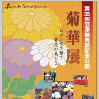 The official poster of the Kikka-ten (Chrysanthemum Fair), which is being held at the Numazu Imperial Villa Memorial Park through Nov. 17.