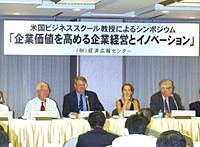 U.S. business school professors discuss corporate management during the July 14 symposium at Keidanren Kaikan in Tokyo. | SATOKO KAWASAKI PHOTOS