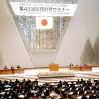 Business leaders in the Kansai region kick off the two-day Kansai Economic Forum on Thursday morning at the Kyoto International Conference Center in Kyoto. | KYODO PHOTO