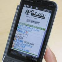 Tokyo upstart offers freeters mobile flexibility
