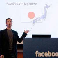Around the world: Billionaire Facebook founder Mark Zuckerberg announces the launch of the Japanese version of the global social networking site last month at the Aoyama Diamond Hall in Tokyo | NOBUYUKI HAYASHI PHOTO