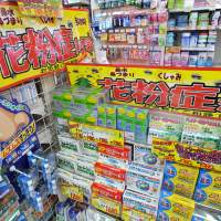 A special section for pollen-related items has been set aside at a drugstore in Tokyo. | YOSHIAKI MIURA