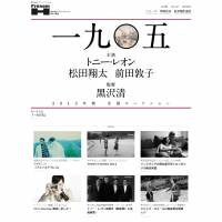 Film in doubt: Despite its bankruptcy announced Monday, film distributor Prenom-H Co.'s website still advertises the autumn release of the movie '1905,' which would have been a Japan-China joint work. But the project bogged down due to the Senkaku territorial dispute. | PRENOM-H CO./JAPAN TIMES