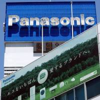 When it rains: Panasonic Corp.'s credit ratings have been cut by Moody's due to weak earnings and high debt. | BLOOMBERG