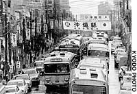 Signs celebrating Okinawa's reversion to Japan hang over the main street in Naha, Okinawa Prefecture, in this photo dated May 15, 1972.