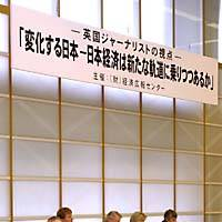 The Keizai Koho Center  hosted the conference, titled 'Challenges in Japan: Is Japan getting on a new track of growth?
