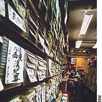 Stacks of rare books from the Edo Period (1603-1867) sit on the shelves of the Ohya-Shobo bookshop in Tokyo's Jinbo-cho district in this file photo.