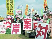 Demonstrators at a March 5 rally in Ginowan, Okinawa Prefecture, protest the  planned relocation of the U.S. Marine Corps Futenma Air Station to the Camp Schwab area in the northern city of Nago.