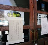 A sign informs would-be visitors that the Yubari Coal Mine Museum is undergoing bankruptcy proceedings. The museum shut down in October after the central Hokkaido city went broke.
