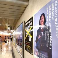 A poster in the concourse of the Kasumigaseki subway station promotes the 'saibanin' (lay judge) system to be introduced in 2009. | SATOKO KAWASAKI PHOTO