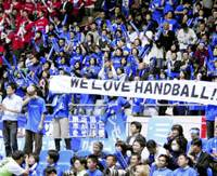 Fans of team handball gather Wednesday evening at Yoyogi National Gymnasium in Tokyo to watch a game that Japan ended up losing 25-28 to South Korea. | KYODO PHOT