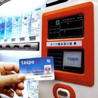 I.D. cards for cigarette machines set to debut