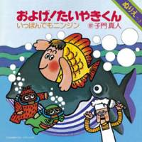 The CD jacket for the reissued version of 'Oyoge! Taiyaki-kun' ('Swim! Taiyaki') | IMAGE COURTESY OF PONY CANYON, INC.