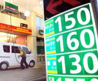 A sign at a gasoline station in Tokyo's Suginami Ward shows a per-liter price of 150 yen for regular gasoline, 160 yen for high-octane and 130 yen for diesel fuel Thursday. | SATOKO KAWASAKI PHOTO