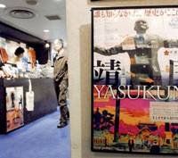 The Seventh Art Theater in Osaka's Yodogawa Ward carries a poster for the documentary film 'Yasukuni' in its lobby on April 3. | KYODO PHOTO