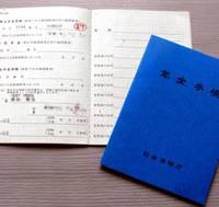 For the record: Pension handbooks, which track a person's payments into the public pension system, are kept in Japanese. | YOSHIAKI MIURA PHOTO