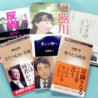 Political musings: Some books recently published by prominent Japanese politicians. | KYODO PHOTO