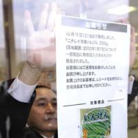 Word to the wise: A notice is posted at a Ito-Yokado store in Hachioji, Tokyo, on Tuesday informing shoppers that pesticide was found in a package of frozen green beans sold there. | KYODO PHOTO