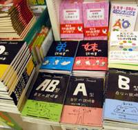 Blood simple: Best-selling books that describe people's character by blood type are displayed at a Tobu book store in Adachi Ward, Tokyo. | NATSUKO FUKUE