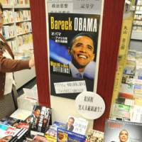 Good read: Books on new U.S. President Barack Obama are on display at the Yaesu Book Center in Chuo Ward, Tokyo. | SATOKO KAWSAKI PHOTO