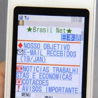 Reaching out: Brazil Net, a free Web site launched by an Osaka nonprofit organization, is designed to help Brazilians working in Japan. | KYODO PHOTO