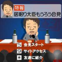 Cult status: It didn't take long for game makers to go after former Finance Minister Shoichi Nakagawa with 'Exhausted Minister Dozing at a News Conference.' | COURTESY OF LIVEWARE INC.