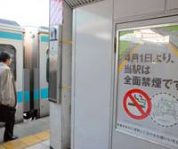 Last gasp: A JR East poster at Tamachi Station in Tokyo announces a ban on smoking on station platforms in the metropolitan area effective April 1. | YOSHIAKI MIURA PHOTO