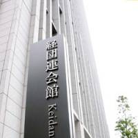 The Japan Business Federation (Nippon Keidanren) has moved to a new building in Tokyo's Otemachi district. | SATOKO KAWASAKI PHOTO