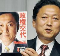 Taking the wraps off: DPJ President Yukio Hatoyama unveils the party's campaign manifesto in Tokyo on Monday. | KYODO PHOTO