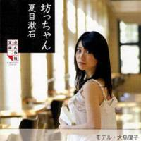 Classic lines: Publisher Bukasha Inc.'s version of Natsume Soseki's literary masterpiece 'Botchan' features Yuko Oshima of the pop group AKB48 on the cover. | BUNKASHA INC.