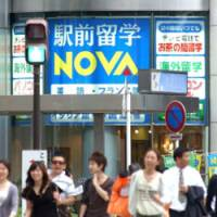 Economics lesson: The Yaesu branch of Nova English school near Tokyo Station is seen around the time of Nova Corp.'s bankruptcy in 2007. | SATOKO KAWSAKI PHOTO