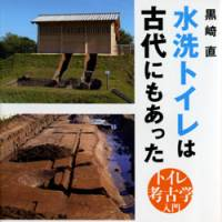 Privy primer: A book published Monday by archaeologist Tadashi Kurosaki says flush toilets existed in ancient times and reveal much about how people lived. | KYODO PHOTO