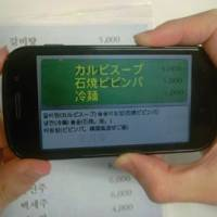 Omron smartphone app comes close to instantaneous text translations