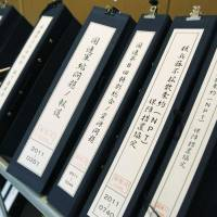 Open secrets: Files of declassified diplomatic documents are shown at the Foreign Ministry's Diplomatic Archives in Tokyo on Wednesday. | KYODO