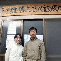 Making a difference: Naoko and Hajime Ishii stand at the entrance of Magonote Clinic in the Ogatsu district of Ishinomaki, Miyagi Prefecture, on Feb. 28. | SATOKO KAWASAKI