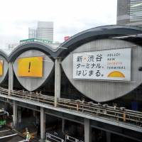 Here today: The Tokyu Toyoko Line's facility at Shibuya Station will be knocked down to make way for a commercial complex. | YOSHIAKI MIURA