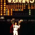 Japan's great moments in pro baseball history