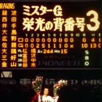 Major omission: Shigeo Nagashima's famous farewell speech on Oct. 14, 1974, at Tokyo's Korakuen Stadium, was overlooked in a recent vote by NPB players, coaches and managers about the sport's greatest games and moments. | KYODO PHOTO