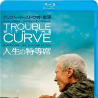 Trouble With the Curve (Japan title: Jinsei no Tokutoseki)